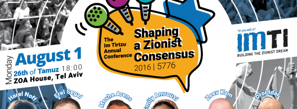 Im Tirtzu's Annual Conference