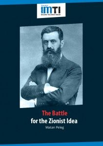the-battle-for-the-zionist-idea