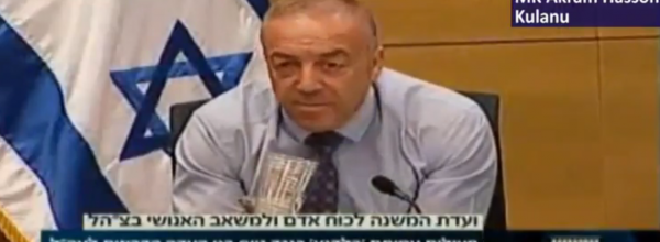 Knesset Holds Special Committee Session Following IMTI's Report on Baladna