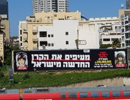 ayalon-billboard-1